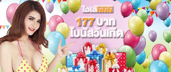 177 บาท โบนัสสุขสันต์วันเกิด – ทุกผลิตภัณฑ์