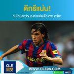 ทีมไทยลีกร่วมวงล่าอดีตเด็กเทพบาร์ซา