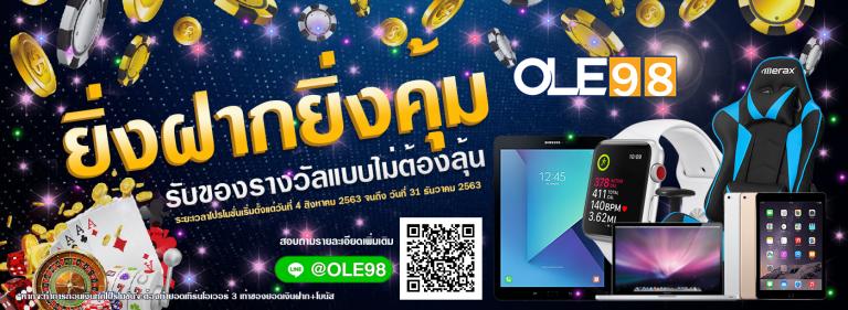 OLE98 ฝากเงินปุ๊บ รับเลย Gaming Chair, Apple Watch Series 3,  IPad Air / Tablet, Iphone 11 Pro,  Macbook Pro 2.0