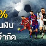 0.7% โบนัสคืนเงินรายวัน กีฬา