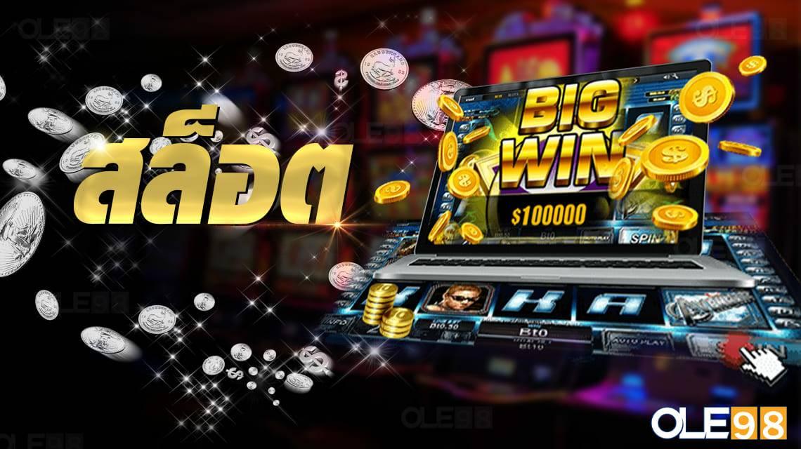 OLE 98 Slot Online ฟรี เครดิต