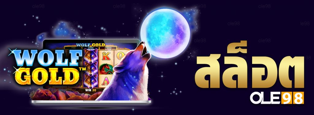 Slot ออนไลน์ หมาป่าทองคำ