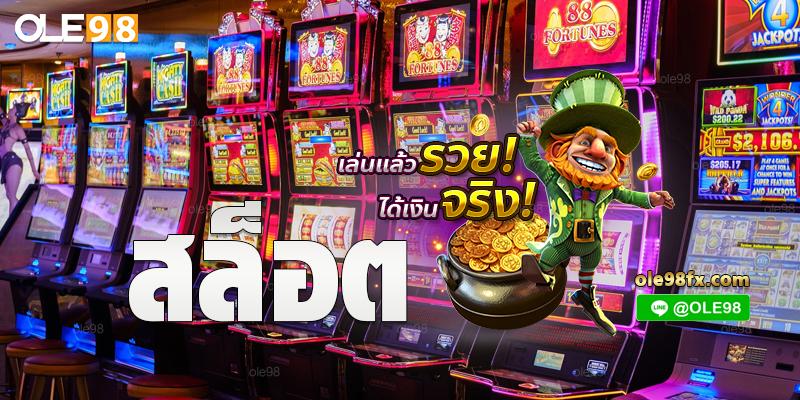 Slot Online ฟรีเครดิตOLE98