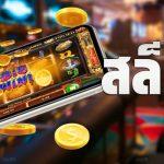 Slot Online เล่นฟรี FREE