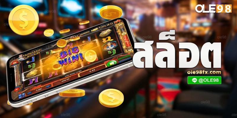 Slot Online เล่นฟรี