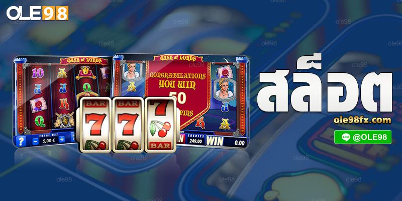 Slot ฟรีเครดิต พิชิต Jackpot