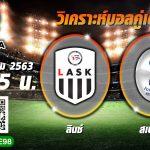 วิเคราะห์ก่อนเกม LASK ลินซ์ VS สเปอร์ส