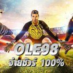 ชอบแทงบอล มาที่ OLE98 The best of gambling websites