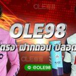 เล่นพนันฟุตบอล ในราคาที่ดีสุด กับเว็บ OLE98