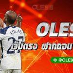 OLE98 เว็บ เดิมพันกีฬา คาสิโนออนไลน์ ครบจบในเว็บเดียว