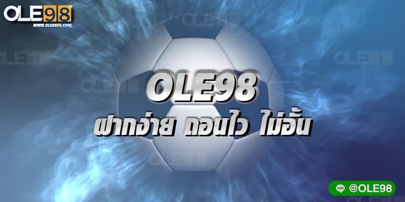 แทงบอล ได้ทุกลีก ที่เว็บ OLE98