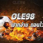 แทงบอล ได้ทุกลีก จากทุกทวีป ทั่วโลก ที่ OLE98