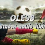 แทงบอล ที่ OLE98 ราคาดี มี ทีเด็ดบอล
