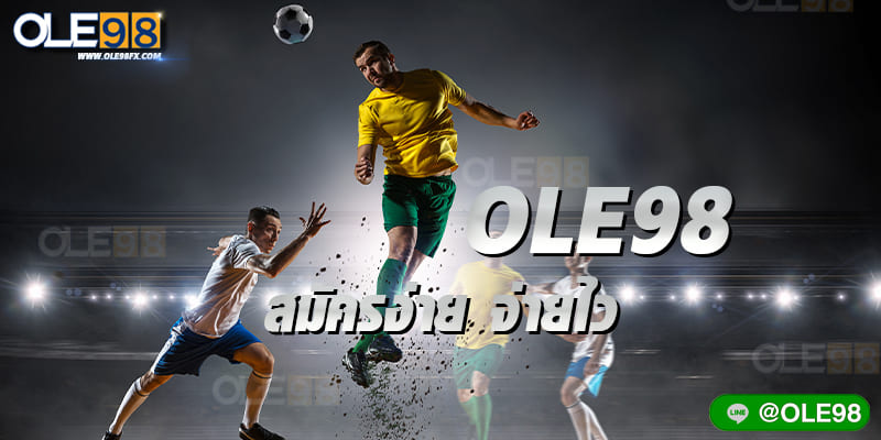 บอลเต็ง บอลชุด ราคาดีแน่นอน OLE98