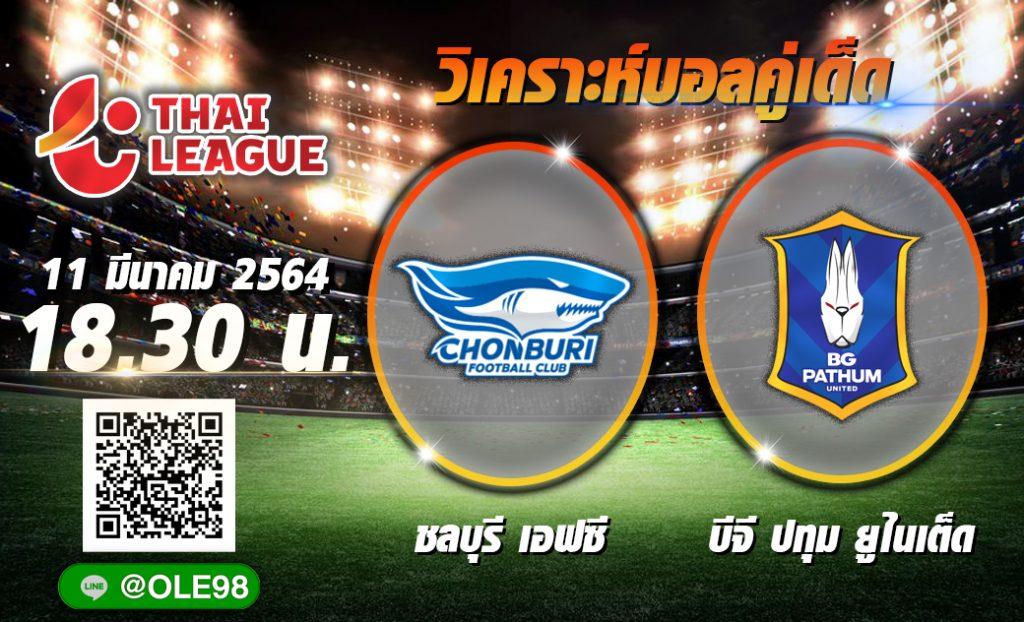 วิเคราะห์ก่อนเกม ชลบุรี เอฟซี VS บีจี ปทุม ยูไนเต็ด