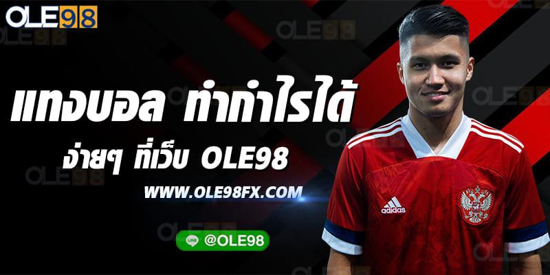 แทงบอล UEROPA LEAGE ได้ที่เว็บ OLE98 3