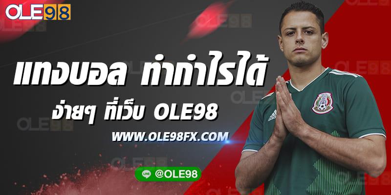 แทงบอล UEROPA LEAGE ได้ที่เว็บ OLE98 2