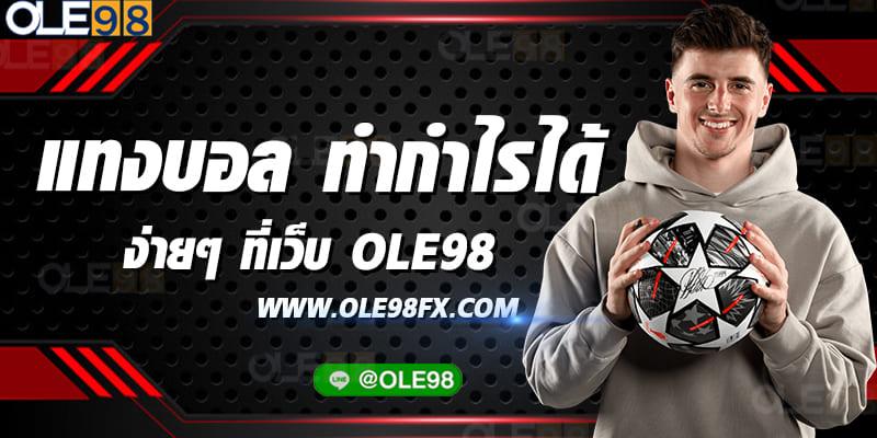 แทงบอล OLE98 3