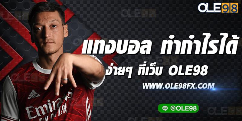 แทงบอลยูโร OLE98 - 1