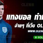 เส้นทางของทีมชาติอังกฤษ ใน UERO