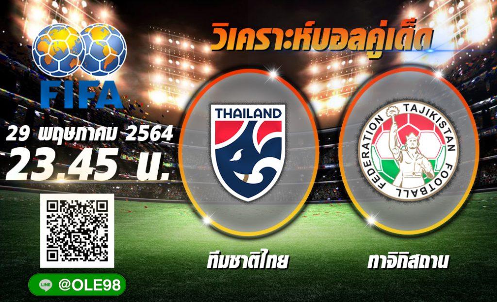วิเคราะห์ก่อนเกม ทีมชาติไทย พบ ทาจิกิสถาน