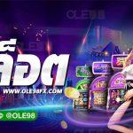 เว็บสล็อตออนไลน์ OLE98มีเกมมากมายให้เล่น