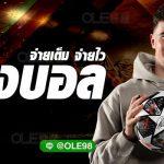 OLE98 เว็บแทงบอล ที่มีความโปร่งใสที่สุด หนทางทำเงินใหม่ของคอบอล