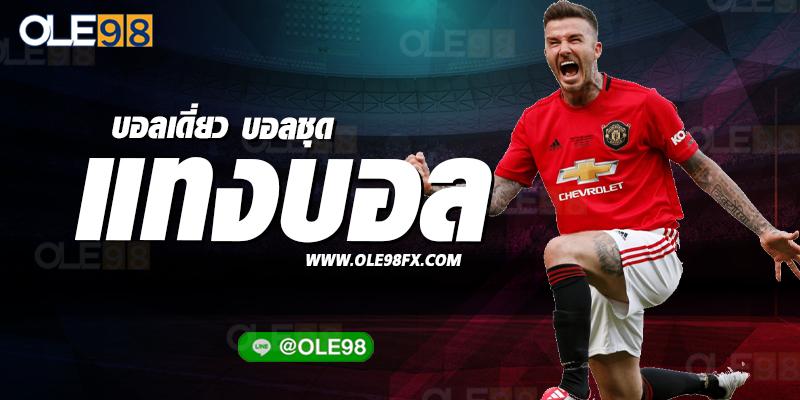 OLE98 best of Football betting website
