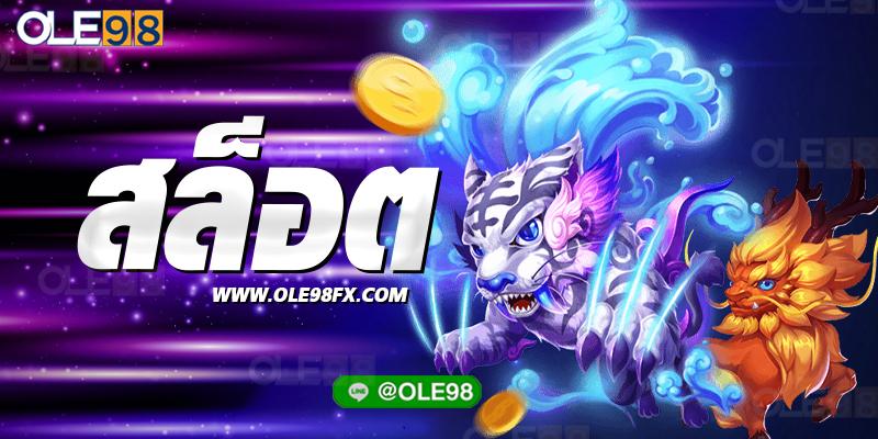 Slot Onlineฟรีเครดิต