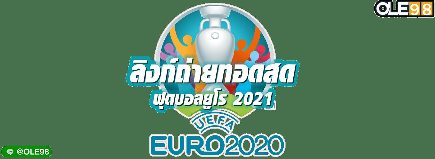 ดูบอลสด บอลยูโร2021