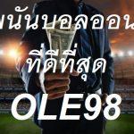 แทงบอล กับ เว็บ พนัน ที่ ดี ที่สุด OLE98