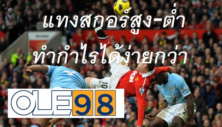 OLE98 เว็บแทงบอลออนไลน์