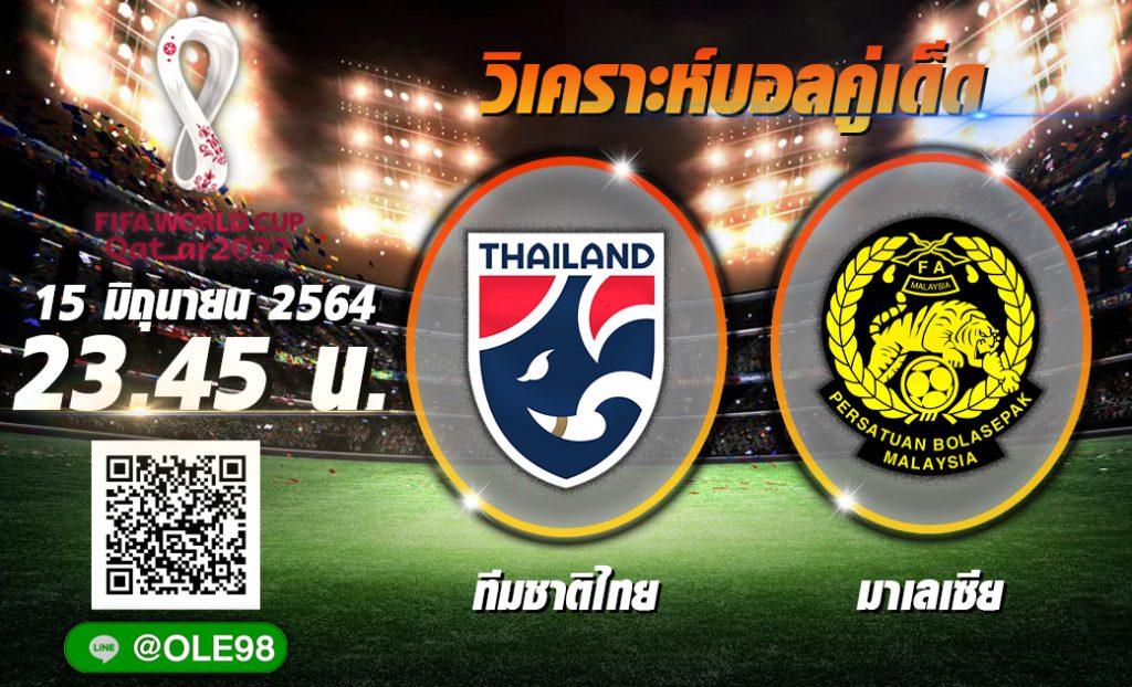 วิเคราะห์ก่อนเกม ทีมชาติไทย พบ มาเลเซีย