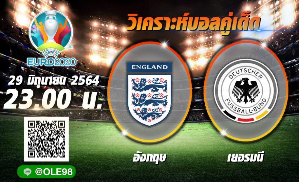 วิเคราะห์ก่อนเกม อังกฤษ พบ เยอรมนี