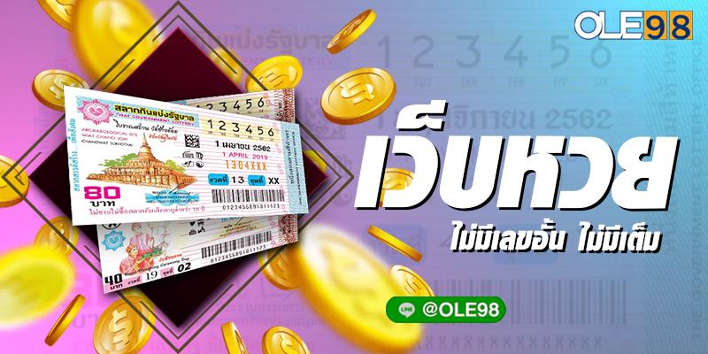 แทงหวย กับ om lotto เว็บเดียวครบจบทุกเรื่องหวย