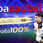 ยู ฟ้า 365 เว็บเดิมพันกีฬาอันดับ 1 ของเมืองไทย