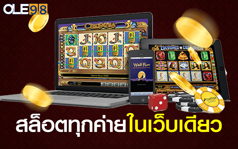 royal online 8888 สล็อตทุกค่ายในเว็บเดียว