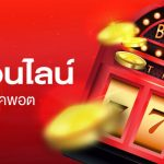 168slotxo เกม สล็อตออนไลน์ ยอดนิยม ของไทย