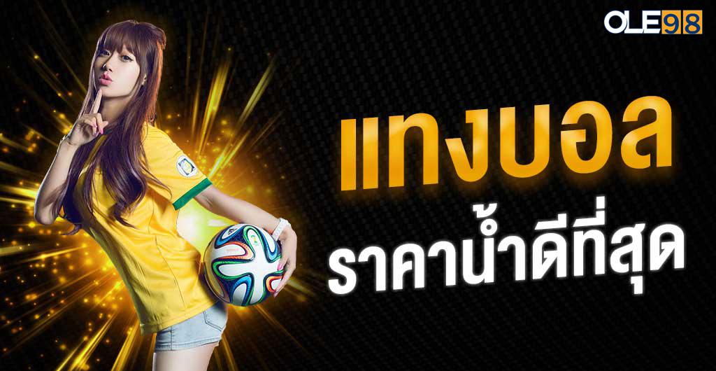 เทคนิคพนันบอล ยู ฟ่า เบ ท 365 ที่รู้แล้วจะเล่นพนันบอลได้มากกว่าเสีย