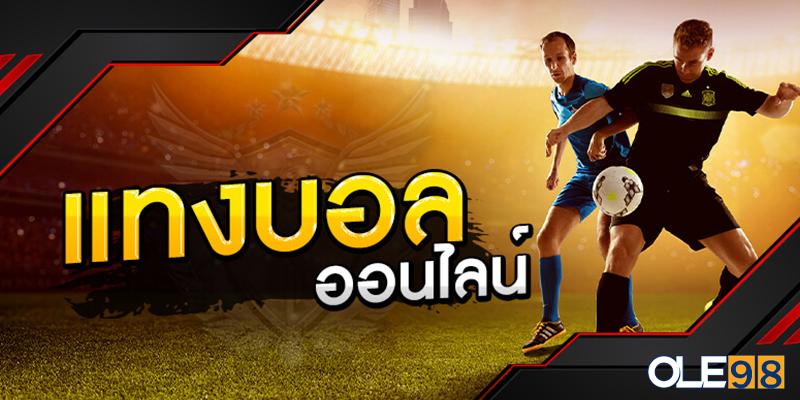 Sbobet Online 24 แทงบอล ดูบอลออนไลน์ แทงได้ตลอด 24 ชม.