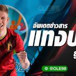 แฟนฟุตบอลชาวไทย ได้ดูบอลยูโร2020 กันแน่นอนแล้ว