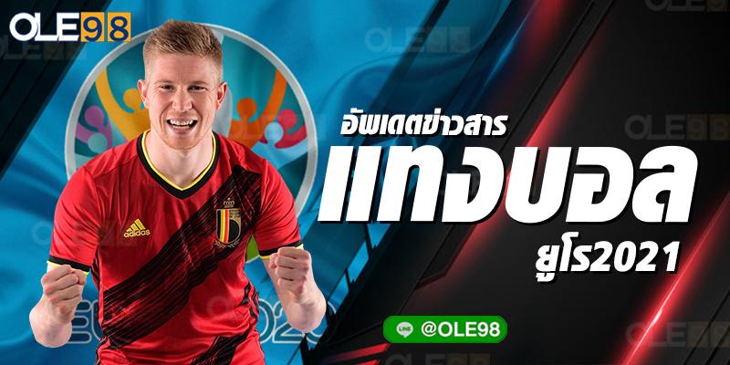 แฟนฟุตบอลชาวไทย ได้ดูบอลยูโร2020 แน่นอนแล้ว