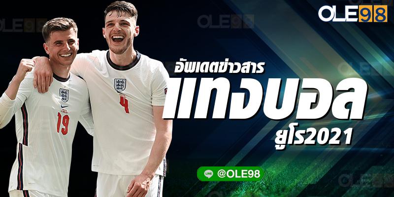Ufabet147 เว็บสำหรับผู้ที่ชอบเดิมพันฟุตบอลออนไลน์