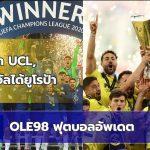 OLE98 ฟุตบอลอัพเดต EP5. เชลซีแชมป์ UCL, บียาร์เรอัลชูถ้วยยูโรป้า