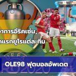 OLE98 ฟุตบอลอัพเดต EP7. อาการอีริคเซ่น, ฟอร์มนัดแรกยูโร 2020