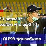 OLE98 ฟุตบอลอัพเดต EP6.ไทยอดไปบอลโลก พ่าย ยูเออี 1-3