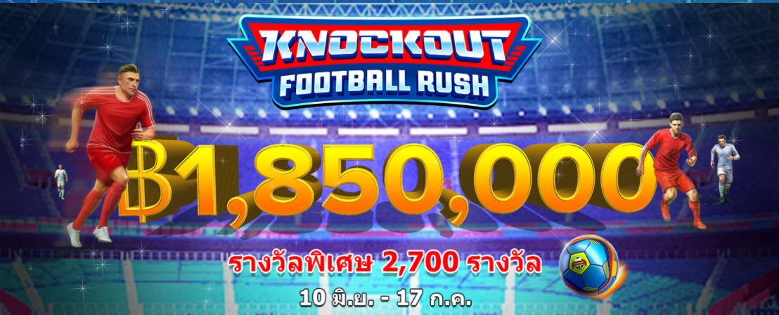 Knockout Football Rush Network