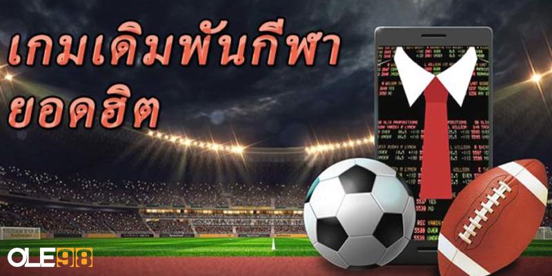 พนันบอลออนไลน์ แทงบอล ufabet 600 ฝาก-ถอนง่าย