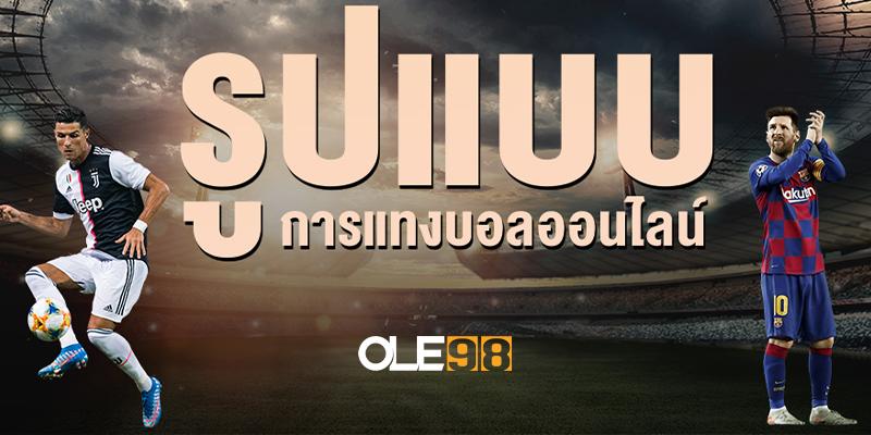 แทง บอล 89 OLE98 เป็นเว็บไซต์พนันออนไลน์ ยอดนิยมสูงสุด