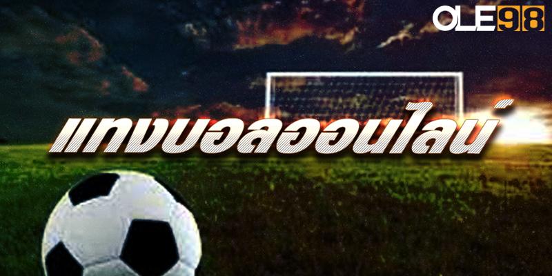 แทงบอล 24 ชั่วโมง ได้ที่เว็บพนันฟุตบอลออนไลน์อันดับหนึ่ง OLE98